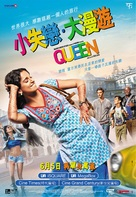 Queen - Hong Kong Movie Poster (xs thumbnail)