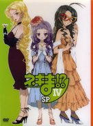 """Negima!?"" - Japanese Movie Cover (xs thumbnail)"