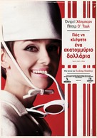 How to Steal a Million - Greek Movie Poster (xs thumbnail)