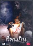 Phii khon pen - Thai Movie Cover (xs thumbnail)
