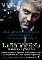 Michael Clayton - Thai poster (xs thumbnail)