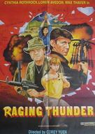 No Retreat No Surrender 2 - Pakistani Movie Poster (xs thumbnail)