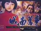 Cheng nan jiu shi - Chinese Movie Poster (xs thumbnail)