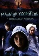 De griezelbus - Russian DVD cover (xs thumbnail)