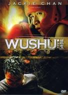 Wushu - French Movie Cover (xs thumbnail)