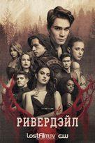 """Riverdale"" - Russian Movie Poster (xs thumbnail)"
