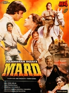 Mard - Indian DVD cover (xs thumbnail)
