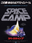 SpaceCamp - Japanese Movie Poster (xs thumbnail)