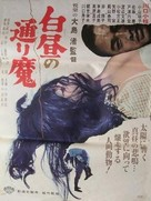 Hakuchu no torima - Japanese Movie Poster (xs thumbnail)