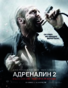 Crank: High Voltage - Russian Movie Poster (xs thumbnail)