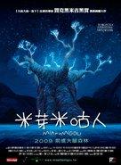 Mia et le Migou - Taiwanese Movie Poster (xs thumbnail)