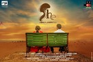 She - Indian Movie Poster (xs thumbnail)