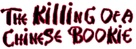 The Killing of a Chinese Bookie - Logo (xs thumbnail)