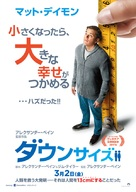 Downsizing - Japanese Movie Poster (xs thumbnail)