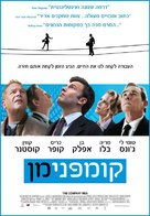 The Company Men - Israeli Movie Poster (xs thumbnail)