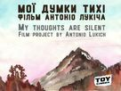My Thoughts Are Silent - Ukrainian Movie Poster (xs thumbnail)
