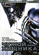 AVP: Alien Vs. Predator - Russian DVD movie cover (xs thumbnail)