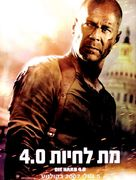 Live Free or Die Hard - Israeli Movie Poster (xs thumbnail)
