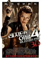 Resident Evil: Afterlife - South Korean Movie Poster (xs thumbnail)