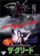 Deep Rising - Japanese Movie Poster (xs thumbnail)