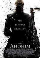 Anonymous - Ukrainian Movie Poster (xs thumbnail)