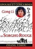 Hong gao liang - French Movie Cover (xs thumbnail)