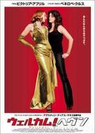 Sin Noticias De Dios - Japanese Movie Poster (xs thumbnail)