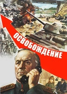 Osvobozhdenie - Russian Movie Poster (xs thumbnail)