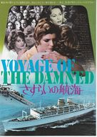 Voyage of the Damned - Japanese Movie Cover (xs thumbnail)