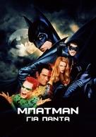 Batman Forever - Greek Movie Cover (xs thumbnail)