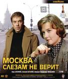 Moskva slezam ne verit - Russian Blu-Ray cover (xs thumbnail)