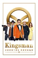 Kingsman: The Golden Circle - Russian Movie Cover (xs thumbnail)