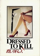 Dressed to Kill - Japanese Movie Poster (xs thumbnail)