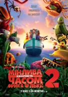 Cloudy with a Chance of Meatballs 2 - Ukrainian Movie Poster (xs thumbnail)