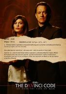 The Da Vinci Code - Movie Cover (xs thumbnail)