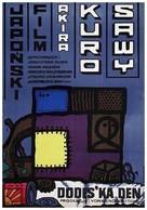Dô desu ka den - Polish Movie Poster (xs thumbnail)