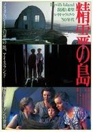 Djöflaeyjan - Japanese Movie Poster (xs thumbnail)