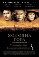 Cold Mountain - Ukrainian Movie Poster (xs thumbnail)