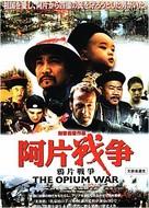 Yapian zhanzheng - Chinese poster (xs thumbnail)
