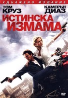 Knight and Day - Bulgarian Movie Cover (xs thumbnail)