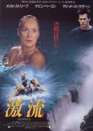 The River Wild - Japanese Movie Poster (xs thumbnail)