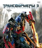 Transformers: Dark of the Moon - Russian DVD movie cover (xs thumbnail)