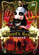 The Devil's Rejects - Japanese Movie Cover (xs thumbnail)