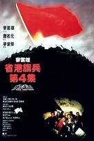 Sheng gang qi bing 4: Di xia tong dao - Hong Kong Movie Poster (xs thumbnail)