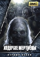 """The Walking Dead"" - Russian Movie Cover (xs thumbnail)"
