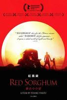 Hong gao liang - Movie Poster (xs thumbnail)