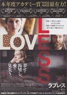 Nelyubov - Japanese Movie Poster (xs thumbnail)