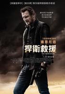 The Marksman - Taiwanese Movie Poster (xs thumbnail)