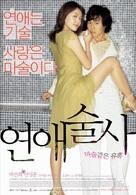 Yeonae-sulsa - South Korean poster (xs thumbnail)