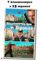In Bruges - Ukrainian Movie Poster (xs thumbnail)